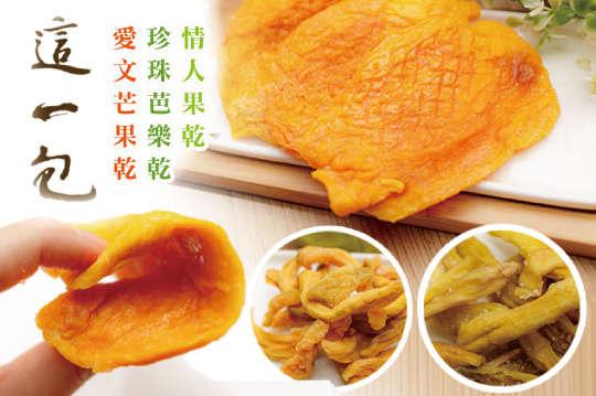 每包只要115元起,即可享有【這一包】台灣頂級果乾〈任選3包/6包/10包,口味可選:愛文芒果乾/情人果乾/珍珠芭樂乾〉