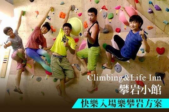 只要200元起,即可享有【Climbing&Life Inn - 攀岩小館】快樂入場樂攀岩方案〈A.單人票一張/B.雙人票一組/C.單人票一張(含教練 + 裝備 + 保險 + 戶外場地使用)〉