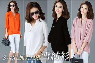 每件只要290元起,即可享有M~4XL加大尺碼雪紡衫〈任選一件/二件/四件/八件,顏色可選:粉色/桔紅色/白色/黑色,尺寸可選:M/L/XL/2XL/3XL/4XL〉