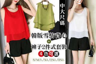 每套只要365元起,即可享有中大尺碼-韓版雪紡背心+褲子2件式套裝〈任選1套/2套/3套/4套/6套,款式可選:(紅衣+黑褲)/(綠衣+黑褲)/(白衣+黑褲)/(黑衣+黑褲),尺寸可選:S/M/L/XL/2XL/3XL〉