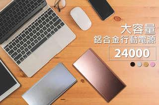 【台灣製超大容量24000mAh鋁合金行動電源】超大電容量,出門在外手機不怕沒電,鋁合金外殼時尚高質感,2.4A雙輸出,一次充兩台裝置完全沒問題!