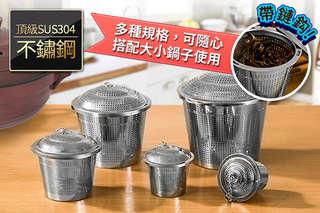 每入只要165元起,即可享有泡茶煲湯燉肉萬用304不鏽鋼含蓋濾網(含蓋+帶鍊掛勾)〈1入/2入/4入/6入/8入/10入,尺寸可選:特小號/小號/中號/大號/特大號〉