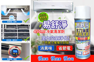 每入只要165元起,即可享有【易舒淨】台灣品質除臭抗菌免水洗冷氣清潔劑〈一入/三入/五入/七入〉