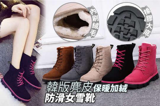 每雙只要349元起,即可享有韓版麂皮保暖加絨防滑女雪靴〈一雙/二雙/三雙/四雙/六雙/八雙,顏色可選:棕色/灰色/米色/黑色/粉色,尺寸可選:36/37/38/39/40〉