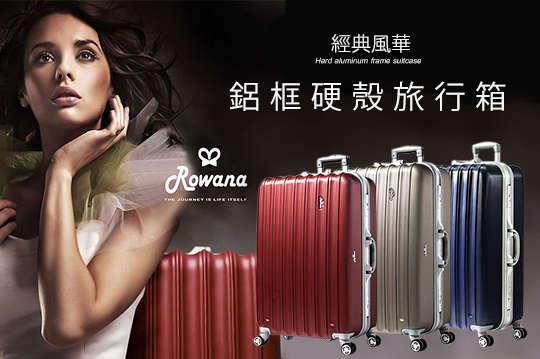 只要1380元起,即可享有【Rowana】經典風華鋁框硬殼旅行箱20吋/28吋等組合,顏色可選:藍色/香檳金/紅色