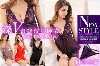 每組只要229元起,即可享有深V蕾絲薄紗睡衣連身裙 + 丁字褲套組〈一組/二組/四組/六組,顏色可選:黑色/紫色/大紅色/豆沙色,尺寸可選:M/L/XL/XXL〉