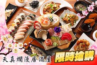 只要368元,即可享有【天真爛漫居酒屋】日式全面單人吃到飽
