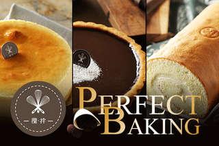 只要159元起,即可享有【攪‧拌Baking】A.6吋濃情巧克力派一個 / B.鮮奶油蛋糕捲一條 /