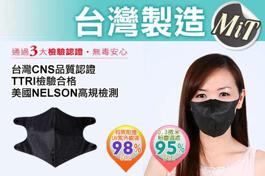 每片只要4元起,即可享有台灣製CNS認證【藍鷹牌】成人四層黑色立體防塵口罩〈50片/100片/300片/400片/500片〉