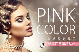 只要399元起,即可享有【上越國際髮型PINK COLOR】A.毛囊淨化解壓頭皮SPA / B.歌薇GOLDWELL時尚染燙(不分長短髮)
