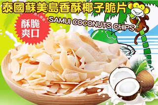 每包只要26元起,即可享有泰國蘇美島香酥椰子脆片〈10包/20包/30包/60包/100包〉