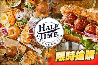 只要168元,即可享有【HALF-TIME 美式餐館】平日可抵用250元消費金額〈特別推薦:鹽烤起司脆片牛肉培根漢堡、阿波羅惹火牛肉堡、轟炸機漢堡、法式吐司早午餐、美式圓煎餅早餐、墨西哥風味烤餅佐香辣牛肉醬、脆皮雞翅、酥炸乳酪條〉