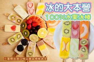 每支只要69元起,即可享有【冰的大本營】100%水果冰棒〈6支/12支/24支/48支〉