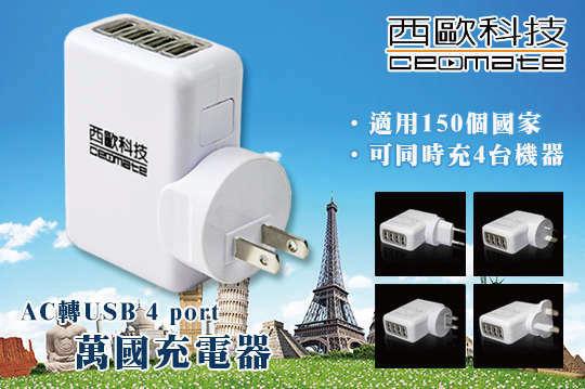 [全國] 只要259元起,即可享有【西歐科技】AC轉USB 4 port充電器/萬國充電器等組合