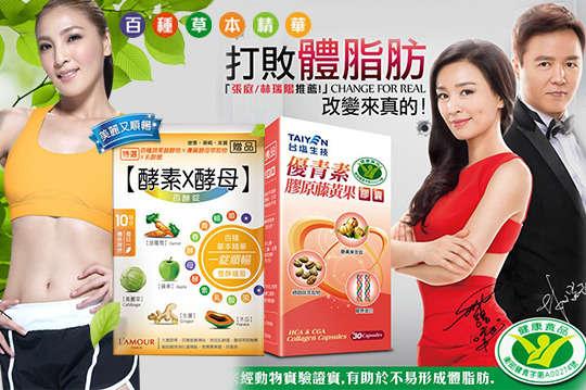 每組只要399元起,即可享有台灣製優青素膠原藤黃果膠囊+百酵錠(各一入)〈一組/二組/四組/七組〉