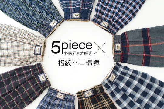 每入只要70元起,即可享有舒適五片式經典格紋平口棉褲(5入限同尺寸)〈5入/10入/15入/20入/30入,尺寸可選:M/L/XL/2XL,款式隨機出貨〉