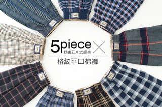 【舒適五片式經典格紋平口棉褲】五片式立體剪裁,好動、不卡襠、無勒痕,就是比舊的好穿!一次讓您帶回五件(限同一尺寸)!