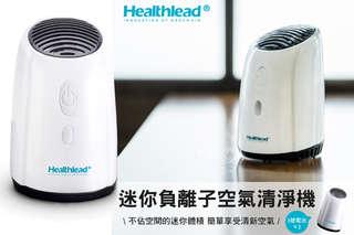 每入只要430元起,即可享有【德國Healthlead】迷你負離子空氣清淨機〈一入/二入/三入,一年保固〉