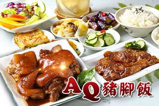 只要199元起,即可享有【AQ豬腳飯】A.招牌雙人分享餐 / B.超值四人分享餐