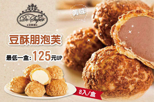 每盒只要125元起,即可享有豆酥朋泡芙〈任選一盒/四盒/八盒,口味可選:原味/巧克力/咖啡/芝麻〉