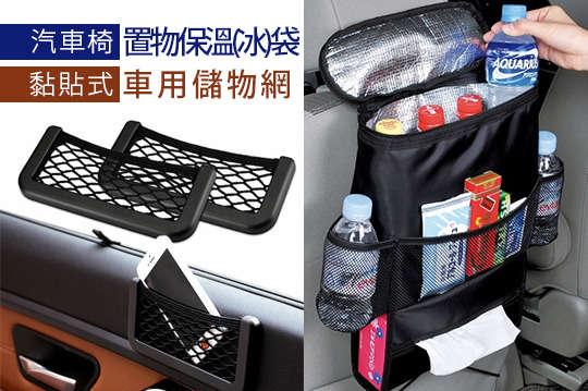 每組只要129元起,即可享有汽車椅背置物保溫(冰)袋/黏貼式車用儲物網〈任選一組/二組/四組/十組〉