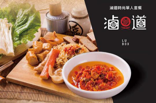 只要100元,即可享有【滷道時尚滷味LU BOX Taichung】滷道時尚單人套餐〈空心菜/大陸妹 二選一份 + 金針菇(半包)一份 + 王子麵一包 + 黑輪一個 + 小豆干三個 + 火鍋料任選六個 + 鳥蛋三顆〉
