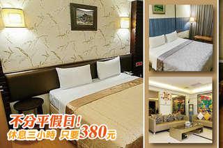 只要380元,即可享有【台北-台麗精品旅店】不分平假日!38拉雙人休息專案〈含雙人休息三小時(不分平假日不分房型) + wifi + 停車場〉