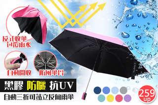 每入只要259元起,即可享有黑膠防曬抗UV自動三折可站立反向雨傘〈1入/2入/3入/5入/7入/10入/18入,顏色可選:經典藍/天空藍/湖水藍/薄荷綠/布丁黃/蜜桃紅/浪漫紫/低調灰〉