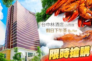 每張只要700元,即可享有【台中林酒店-LV百匯】假日下午茶自助餐券