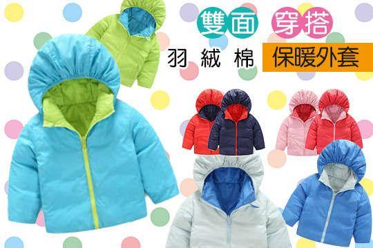 每入只要469元起,即可享有雙面穿搭羽絨棉保暖外套〈任選一入/二入/四入/六入/八入,顏色可選:粉色/紅色/綠色/藍色,尺碼可選:90cm/100cm/110cm/120cm〉