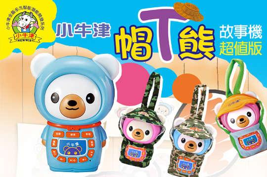 每組只要1280元起,即可享有小牛津帽T熊故事機超值版(全新第三代)〈一組/二組,顏色可選:藍/橘/粉/白〉每組加贈:基本款防摔衣一入(顏色隨機) + 帽T拼圖一盒