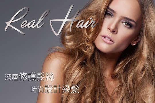 只要199元起,即可享有【Real Hair】A.深層修護髮絲專案 / B.時尚設計染髮專案 / C.煥然一新燙髮專案
