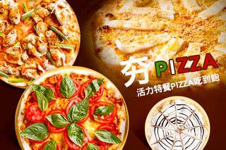 只要279元,即可享有【夯PIZZA】活力特餐pizza吃到飽〈特別推薦:瑪格莉特披薩、日式花枝披薩、鳳梨火腿披薩、德式芥末熱狗披薩、青醬堅果披薩、蒜味香腸披薩、匈亞利香辣牛肉披薩、泡菜豬肉披薩、挪威鮭魚披薩、日式煉乳麻糬、奶油摩卡披薩、蜂蜜蘋果肉桂披薩、泰式香茅燻雞披薩、桔醬豬太郎披薩、蔬果沙拉吧、飲料、甜點自助吧〉加贈50元抵用券一張(限下次使用)