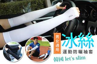 每雙只要49元起,即可享有韓國let\\\'s slim男女通用運動冰絲防曬袖套〈1雙/2雙/4雙/8雙/16雙,顏色可選:黑/粉/灰/紫/藍/白〉