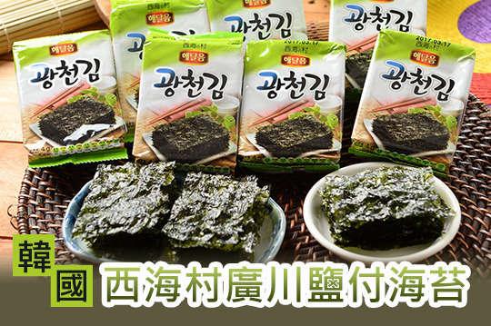 每包只要9元起(免運費),即可享有韓國西海村廣川鹽付海苔〈12包/24包/48包/72包〉