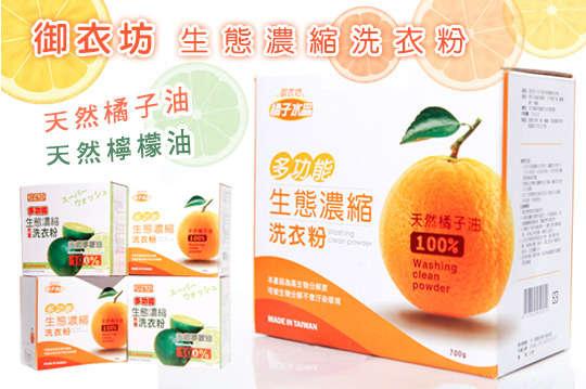 每盒只要33元起,即可享有【御衣坊】多功能生態濃縮洗衣粉〈8盒/10盒/20盒,樣式可選:天然橘子油/天然檸檬油〉