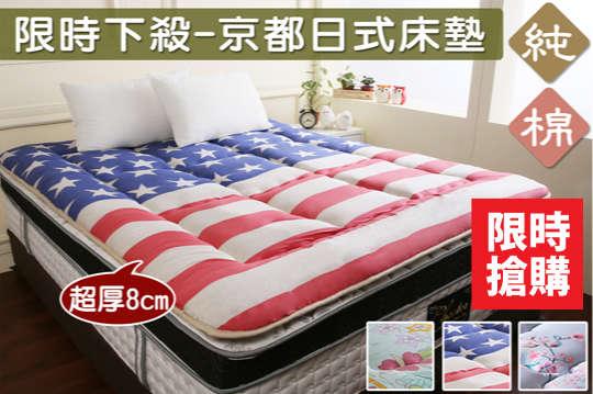 只要1110元起,即可享有限時搶購-台灣製純棉雙面京都日式床墊(單人3尺/單人3.5尺/加大6尺/特大7尺)一入,多種款式可選