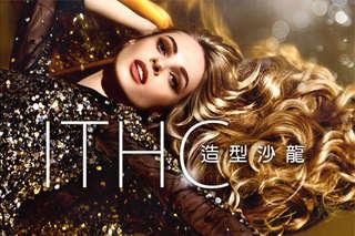 只要290元起,即可享有【ITHC造型沙龍】A.時尚流行剪髮(不分長短男女) / B.時尚質感無重力染髮 / C.專業造型燙髮專案
