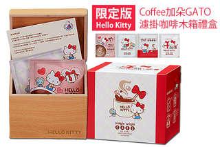 每盒只要497.5元起,即可享有限定版Hello Kitty Coffee加朵GATO濾掛咖啡木箱禮盒〈1盒/2盒/3盒/4盒,口味:黃金曼特寧〉