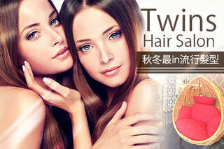 只要368元起,即可享有【Twins Hair Salon】A.秋冬換季剪髮專案 / B.換季質感造型染剪護 / C.完美設計燙剪護