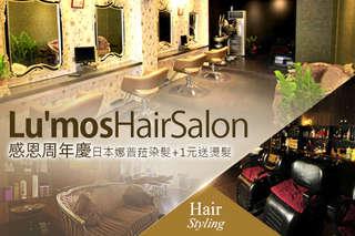 只要999元,即可享有【Lu\\\'mos hair salon】感恩週年慶-日本知名品牌娜普菈染髮專案〈含深層洗髮 + 專業造型剪髮 + 日本知名品牌娜普菈染髮(不分長短) + 造型吹整〉來店加1元加贈燙髮(不分長短)(價值4000元)