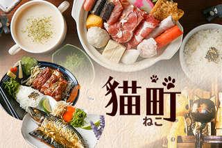只要215元起,即可享有【貓町】A.貓町人氣單人獨享餐 / B.貓町暖心料理單人餐
