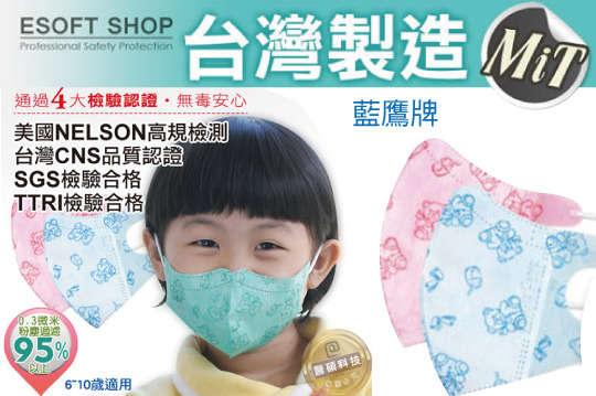 每片只要4元起,即可享有台灣製【藍鷹牌】3D立體口罩〈100片/300片/600片,種類可選:兒童版(約6-10歲)/幼兒版(約2-6歲),顏色可選:藍熊/綠熊/粉熊〉