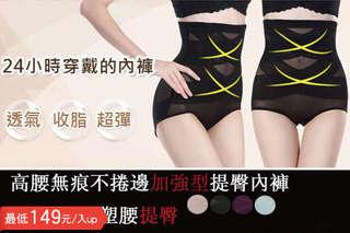 每入只要149元起,即可享有高腰無痕不捲邊加強型提臀內褲(可包覆胃部、腹部)〈任選一入/二入/四入/八入,顏色可選:紫/黑/膚/薄荷綠,尺寸可選:M/L/XL/XXL〉