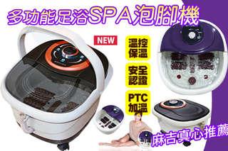 只要885元,即可享有多功能足浴SPA泡腳機1入,款式可選:A.14功能足浴/B.【GTSTAR】腳底按摩飛梭旋鈕底部滾輪(顏色隨機)
