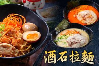輕鬆品嚐正宗日式美味!【酒石拉麵】推出豚骨拉麵、正油拉麵、味噌拉麵等多道經典拉麵,醇厚滋味令人神魂顛倒,如置身日本當地!
