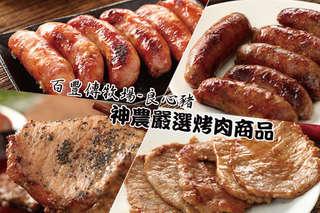 【百豐傳牧場-良心豬-神農嚴選烤肉商品】一次傳便便,優質肉品,烤出冠軍香氣,美味超過癮!