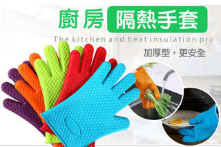 每隻只要59元起,即可享有食品級矽膠防滑烘焙隔熱手套〈1隻/2隻/4隻/6隻/8隻/12隻/15隻/18隻/24隻,顏色隨機出貨:綠/紅/藍/橘/玫紅/黑色〉