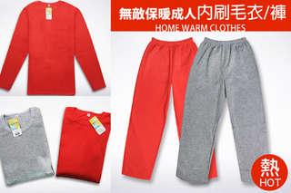 每入只要109元起,即可享有100%台灣製超級無敵保暖成人內刷毛衣/褲〈任選二入/四入/八入/十入,款式可選:上衣/褲子,尺寸可選:S/M/L/XL/XXL,顏色可選:紅/灰〉
