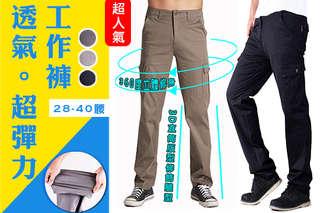 誰說工作褲只能工作穿!?【輕薄高彈性側口袋工作褲】獨家設計3D直筒剪裁,修身超有型!約會、休閒、運動百搭款,多色多尺寸任選!